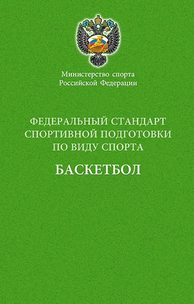 Министерство спорта Российской Федерации. Федеральный стандарт спортивной подготовки по виду спорта. Баскетбол
