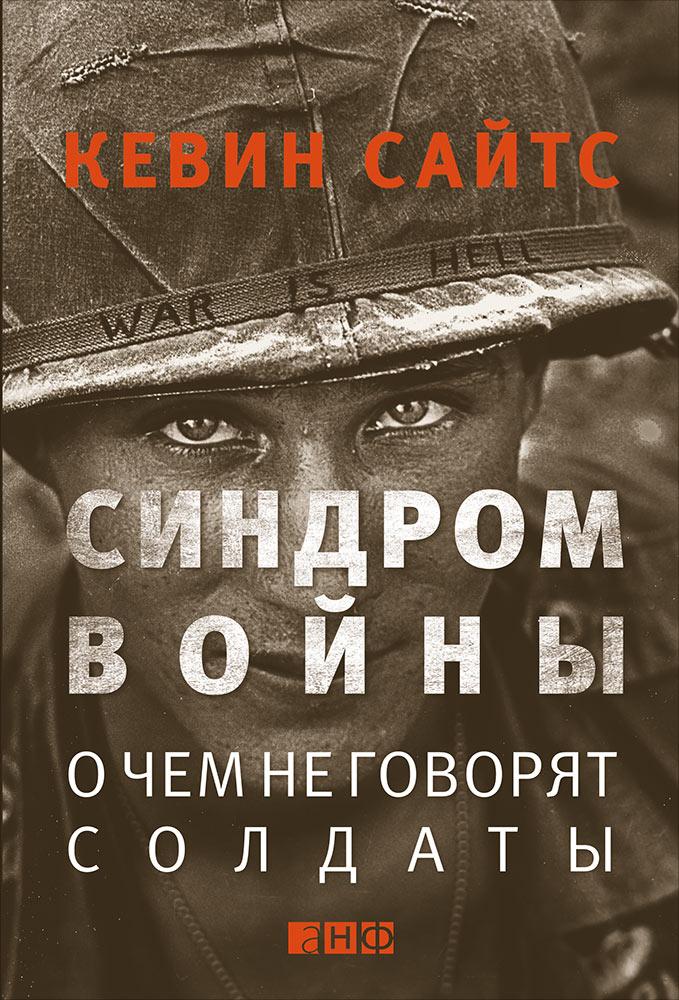 Синдром войны: О чем не говорят солдаты. Пер. с англ.