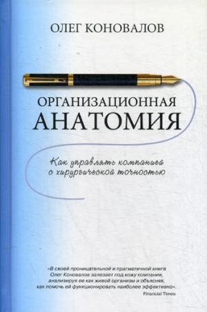 Организационная анатомия