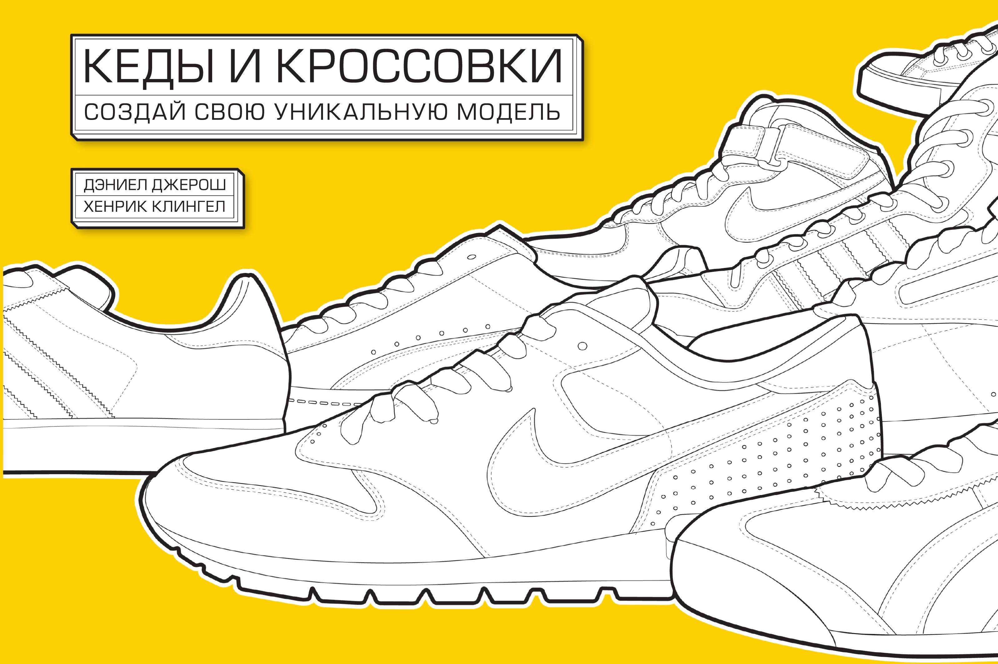 Кеды и кроссовки. Создай свою уникальную модель