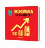 Экономика за 15 минут