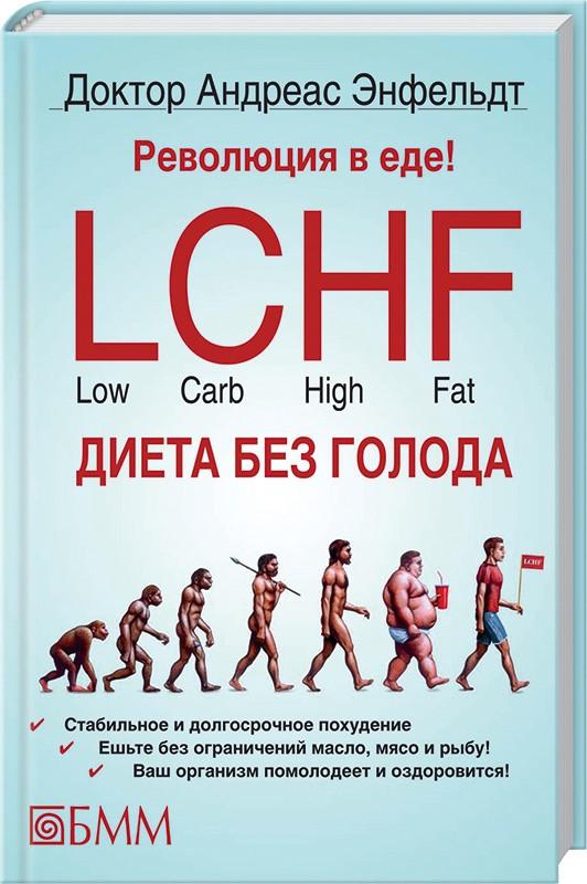 Революция в еде! LCHF. Диета без голода.