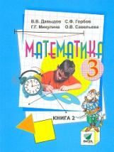 Математика 3кл ч2 [Учебник] ФП