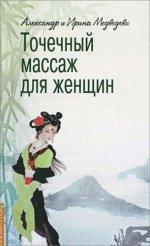 Точечный массаж для женщин. 3-е изд.