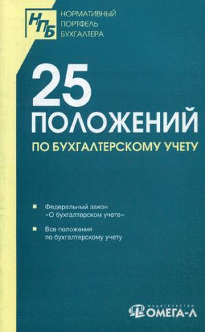 25 ПБУ. Сборник документов.