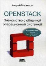 OpenStack.Знакомство с облачной операционной системой Второе издание
