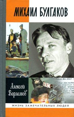 Булгаков (3-е изд.)
