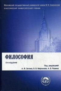Философия 6-е изд