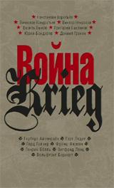 Война/Krieg.Произведения русских и немецких писателей.1941-1945 г.