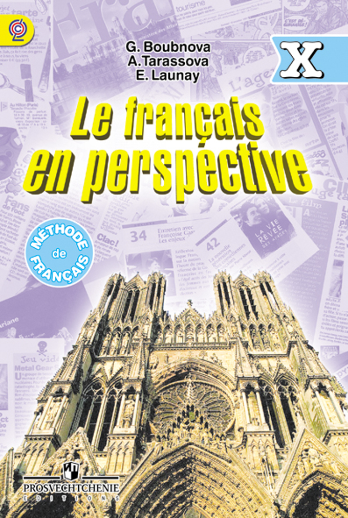Французский язык 10кл [Учебник]
