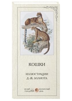 Кошки. Иллюстрации Д.-Ж. Эллиота. Набор из 21 буклета