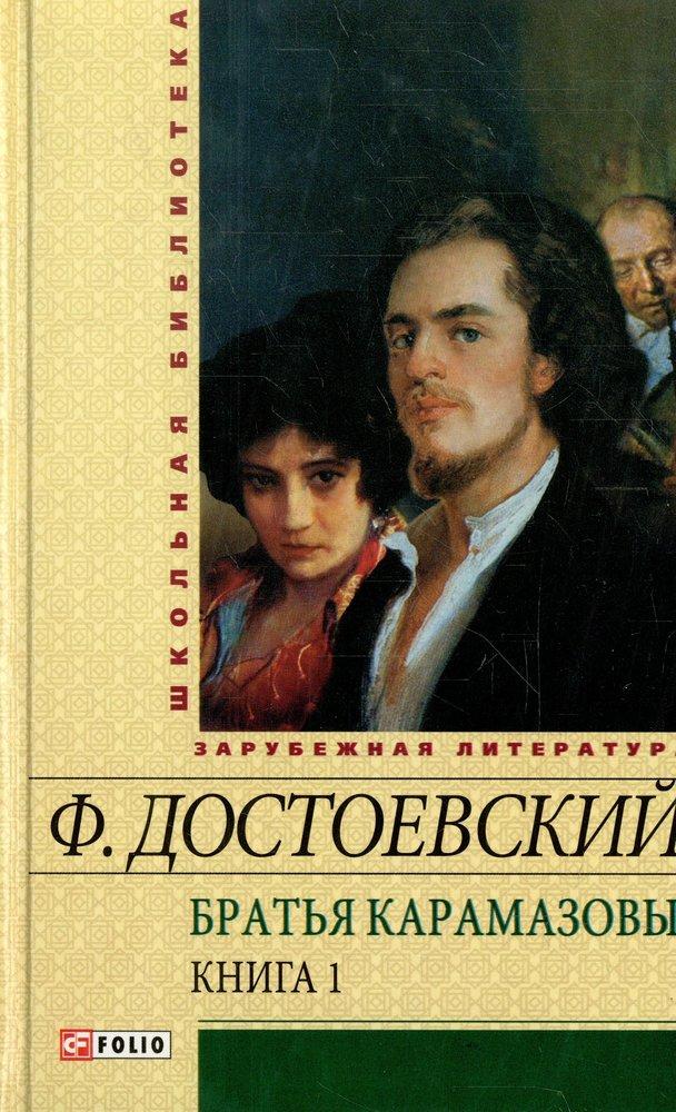Братья Карамазовы.В 2-х тт.Том 1 (часть 1-2)