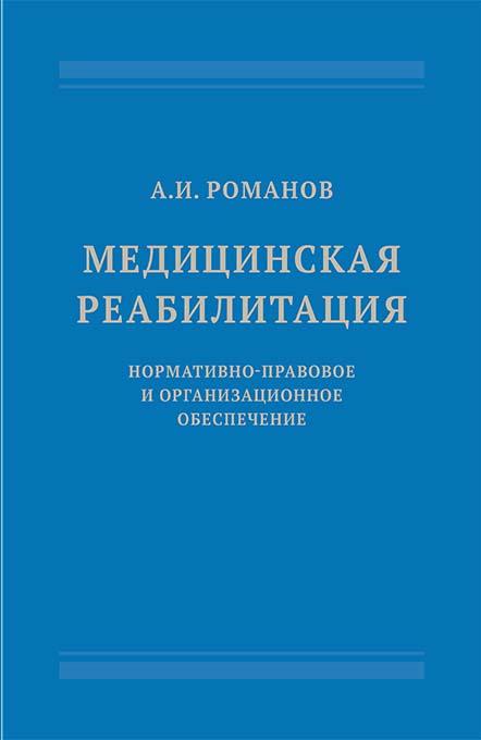 Романов А.И. Медицинская реабилитация: нормативно-правовое и организационное обеспечение.