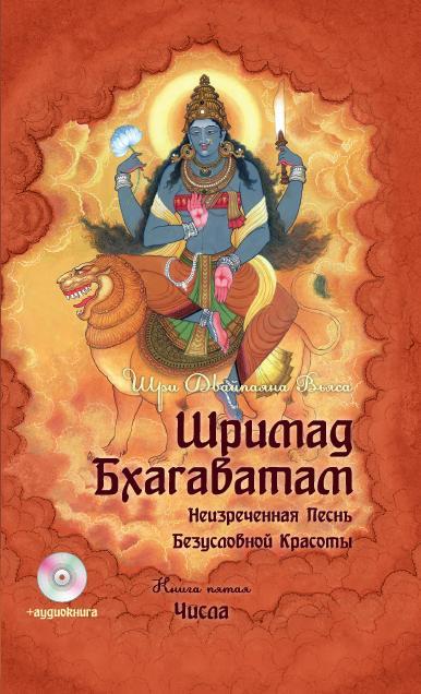 Шримад Бхагаватам. Кн. 5. 2-е изд. + MP3 DVD диск (переплет)