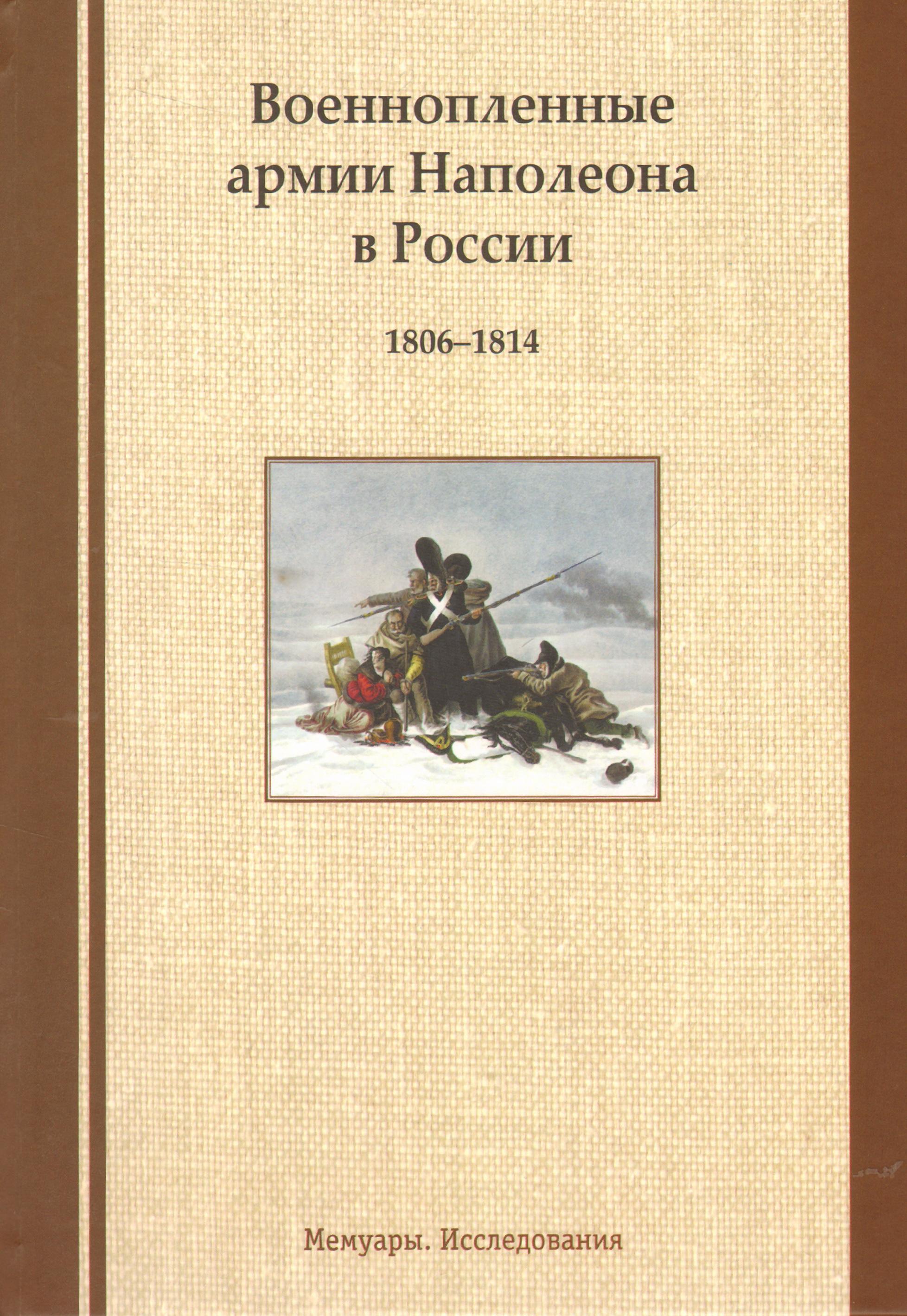 Военнопленные армии Наполеона в России 1806-1814.Мемуары.Исследования