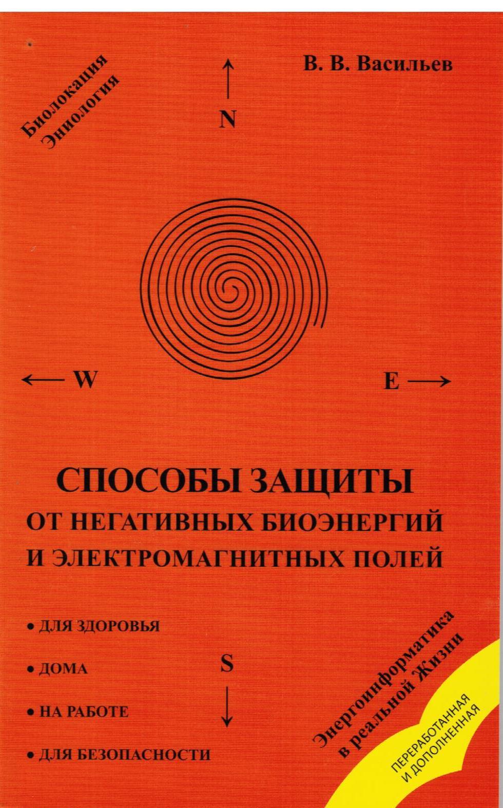Способы защиты от негативных биоэнергий (3-е изд.) и электромагнитных полей