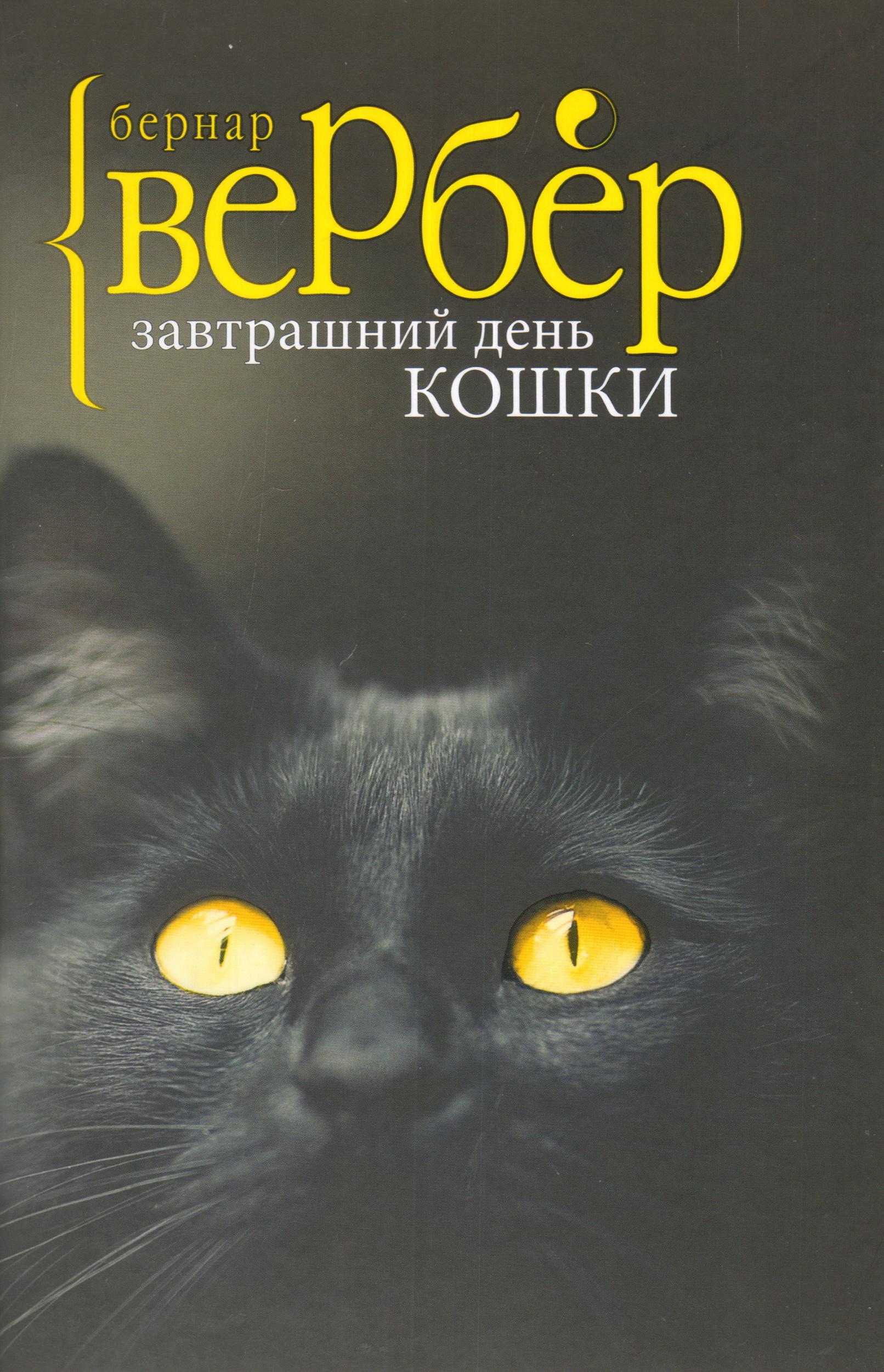 Рип.Вербер.Завтрашний день кошки(изд.впервые)