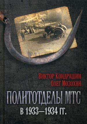 Политотделы МТС в 1933-1934 гг.