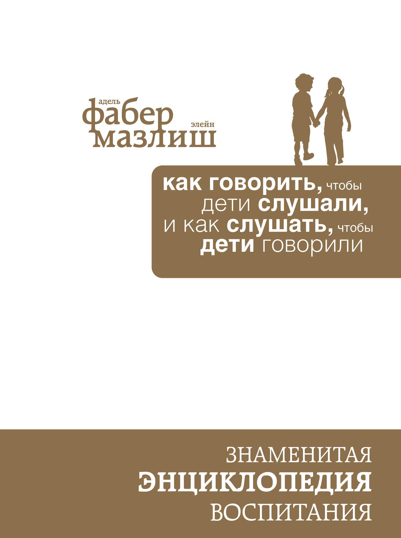 Как говорить, чтобы дети слушали, и как слушать, чтобы дети говорили (подар) (комплект)
