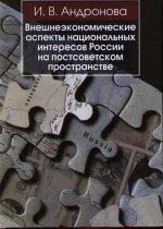 Андронова И.В. Внешнеэкономические аспекты национальных интересов России на постсоветском пространст