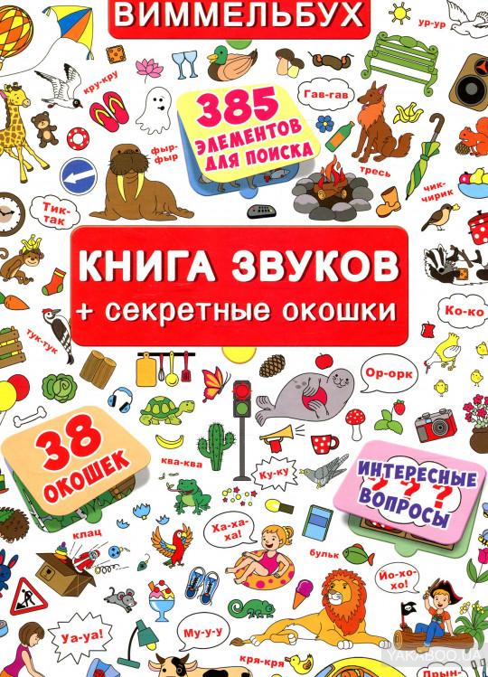 Книжка+окошки. Книга звуков + секретные окошки (9789669367631)