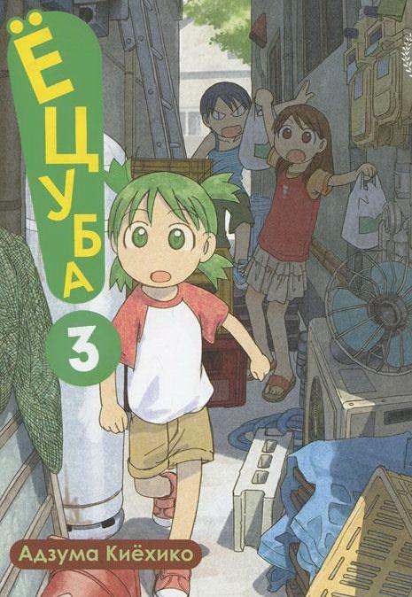 Ецуба.Т.3