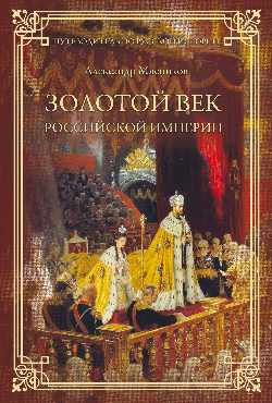 Золотой век Российской империи