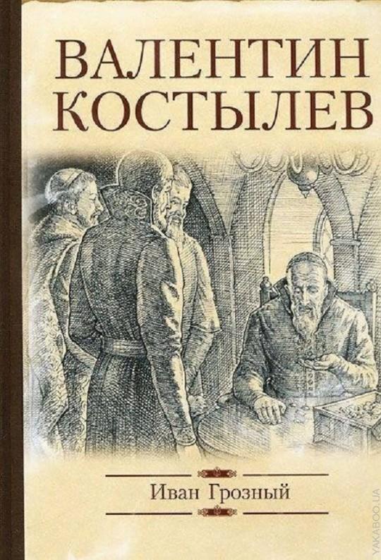 ИБВП Иван Грозный (12+)
