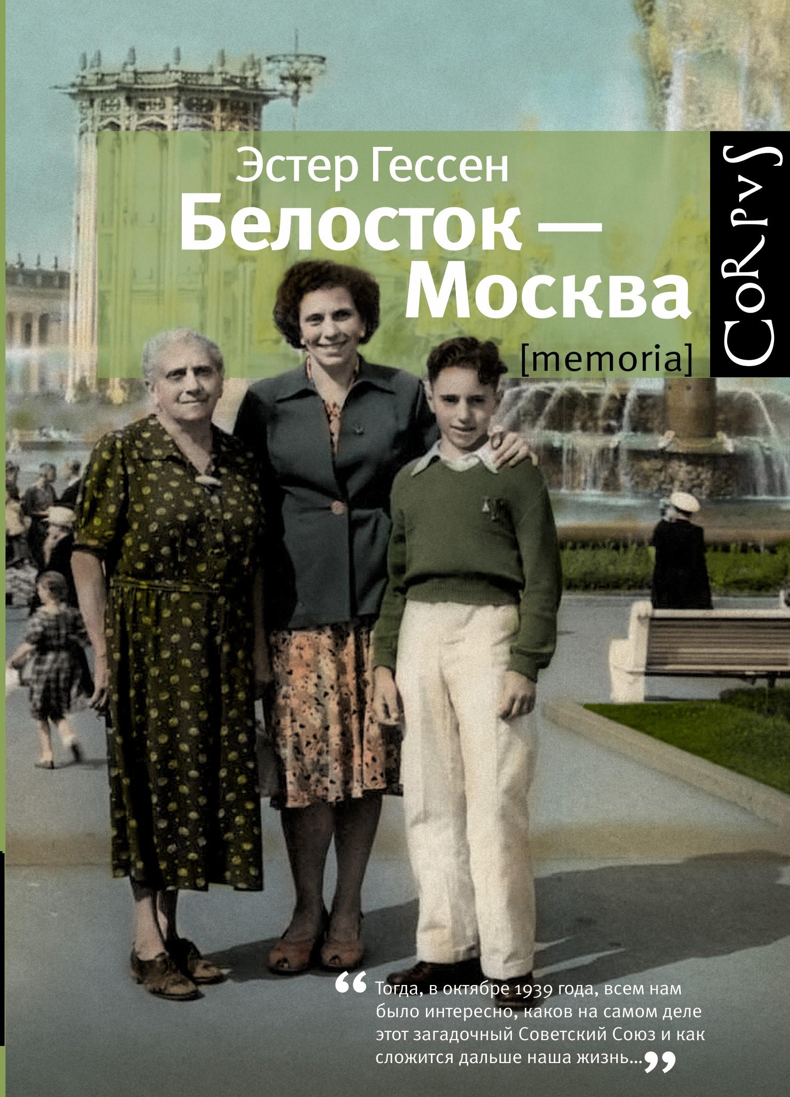 Белосток-Москва