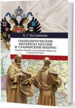 Геополитические интересы России и славянский вопрос: Идейная борьба в российском обществе в начале XX века