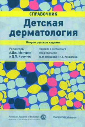 Детская дерматология. Справочник. Второе русское издание