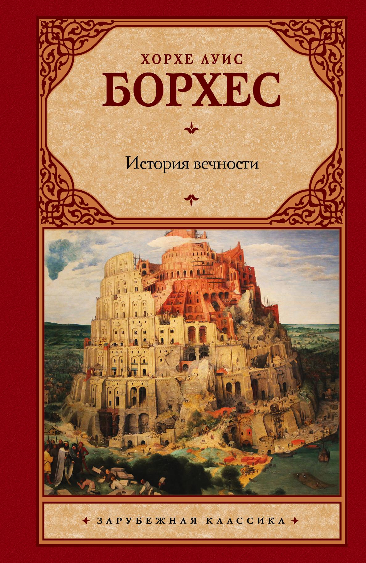 БОРХЕС Х. История вечности