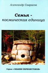 Семья - космическая единица Кн. 2