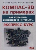 КОМПАС- 3D на примерах: для студентов, инженеров и не только…. Корнеев В.Р.