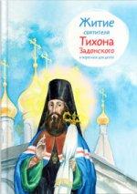 Житие святителя Тихона Задонского в пересказе для детей Веронин Тимофей Леонович