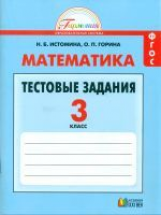 Математика 3кл [Тестовые задания] ФГОС