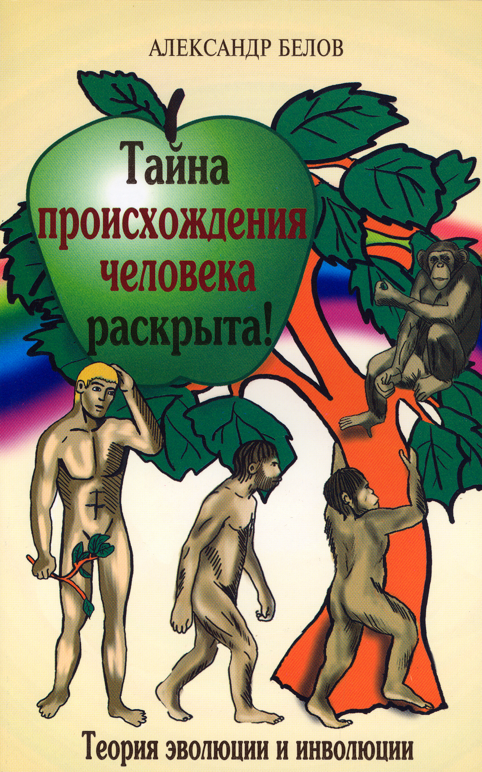 Тайна происхождения человека раскрыта! 2-е изд. Теория эволюции и инволюции