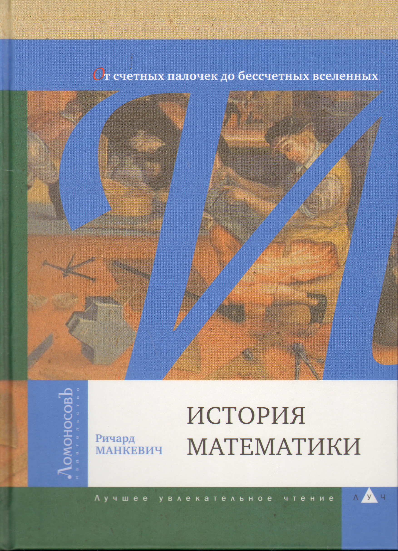 История математики (От счетных палочек до бессчетных вселенных)