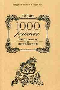 1000 русских пословиц и поговорок.   В. Даль. - (Мудрая книга в подарок).