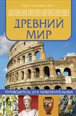 Древний мир:путеводитель для любознательных