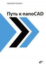 Путь к nanoCAD
