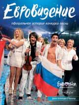Евровидение: Официальная история конкурса песни
