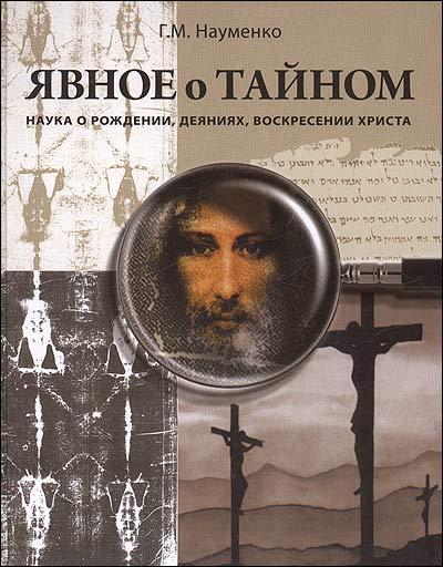 Явное о тайном. Наука о рождении, деяниях, воскресении Христа