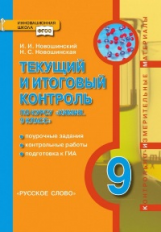 Новошинский. Химия. 9 класс. Текущий и итоговый контроль. Контрольно-измерительные материалы. (ФГОС)