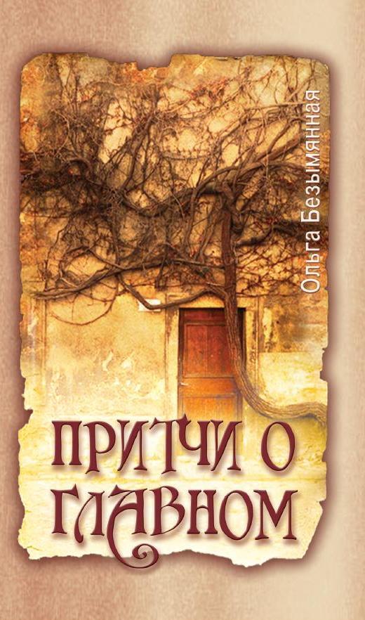 Притчи о главном. 2, 3-е издание