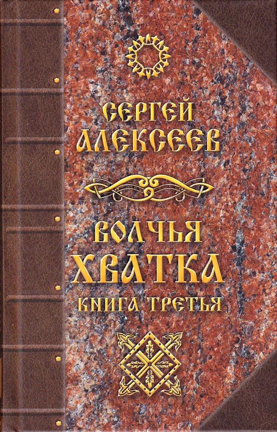 Волчья хватка. Кн. 3: роман. Алексеев С.Т.