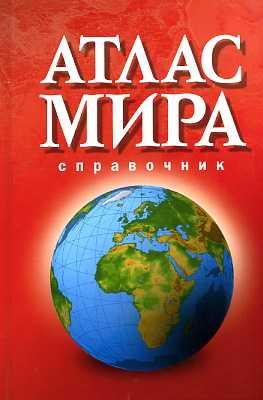 АТЛАС МИРА. Справочник 2015 красный