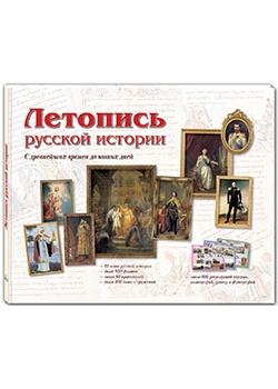 Летопись русской истории. С древнейших времен доя наших дней