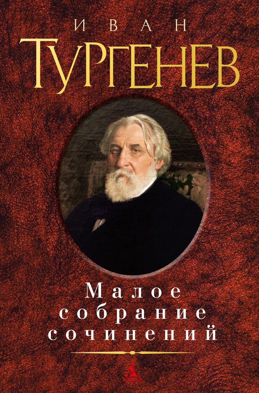 Малое собрание сочинений/Тургенев И.