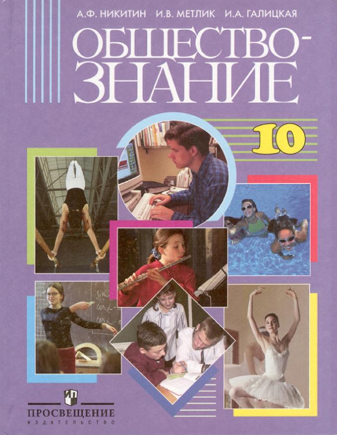 Никитин Обществознание 10 кл. Учебник (базовый уровень) (new)